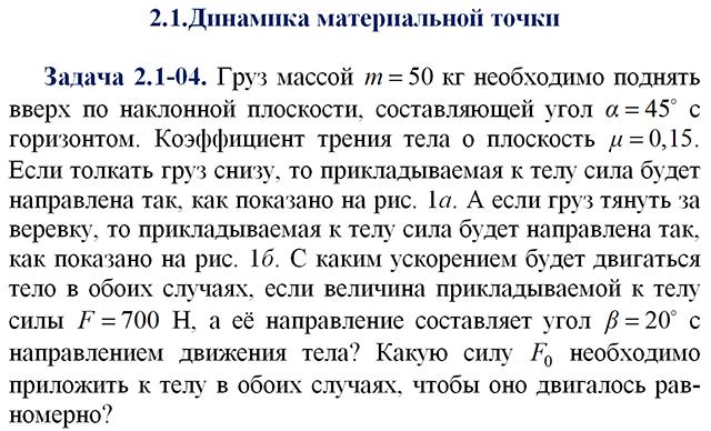 задача.2.1-04-00