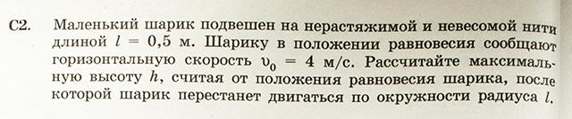 Задача-С2-1.4 ЕГЭ по физике