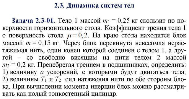 Динамика систем тел. задача.2.3-01